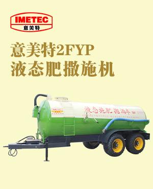 意美特2FYP液态肥撒施机