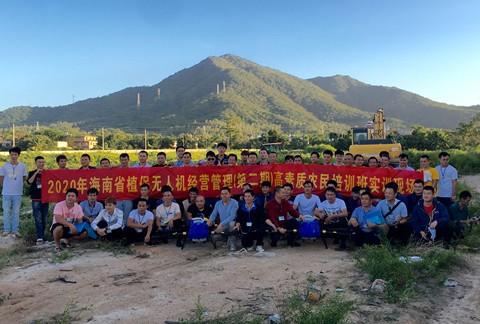 海南举办2020年海南省植保无人机经营管理(第二期)高素质农民培训班
