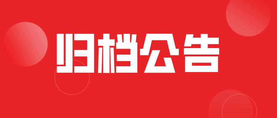 重庆市农业农村委员会关于2020年度第三批农机购置补贴归档产品信息的公告