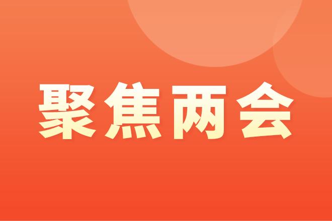 【聚焦两会】郭凯代表: 加大对耕地科技投入和补贴力度