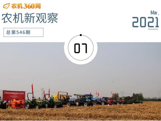 """农机品牌成长的7大营销""""推手"""""""