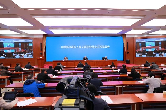 三部门联合召开全国推动返乡入乡人员创业就业工作视频会