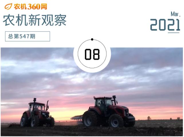 重新选择生存的顶峰!中国农机未来10年最具确定性的机会!