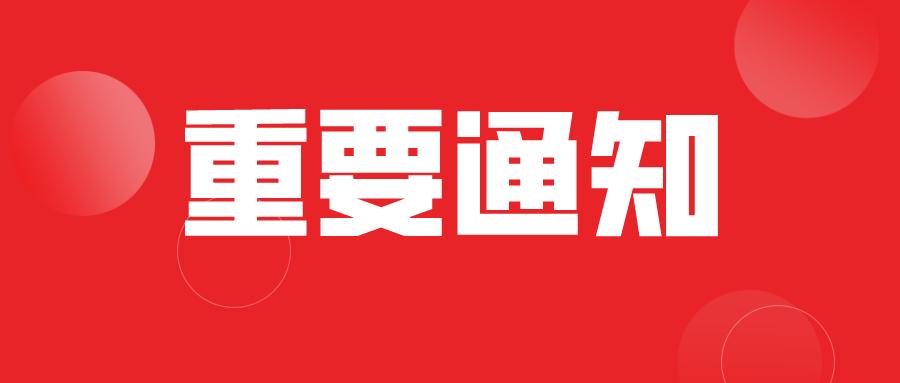 山西省农业农村厅办公室关于恢复洛阳丰收农业机械装备有限公司部分产品农机购置补贴资格的通知