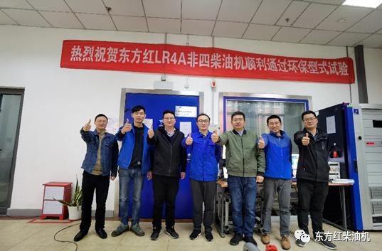 喜讯! 东方红LR4A系列柴油机取得非道路国四信息公开证书