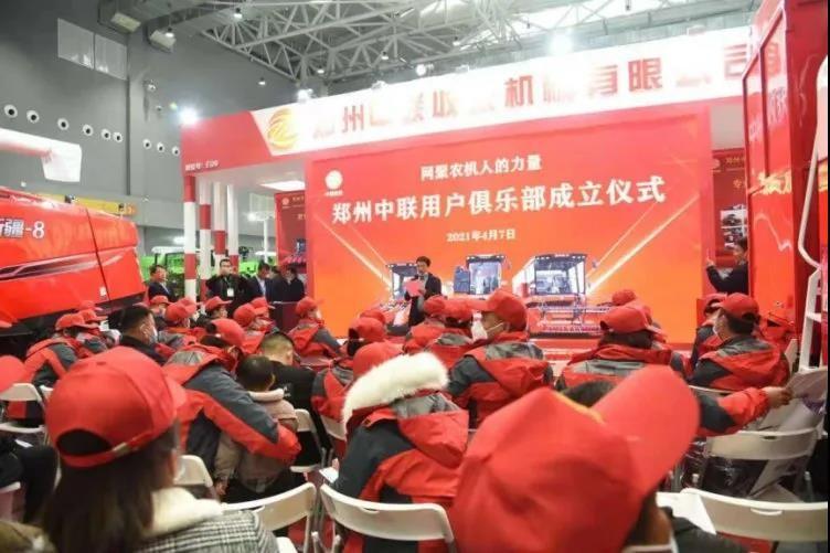 郑州中联农机用户俱乐部成立
