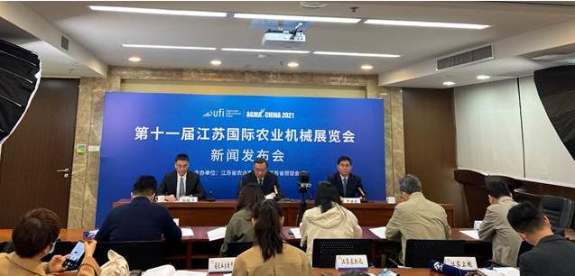 第十一届江苏国际农机展举办新闻发布会