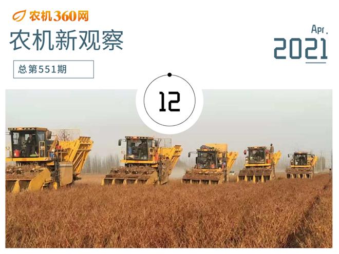 2021,农机行业供给需在优化中满足