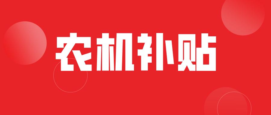 湖北省关于《2021-2023年湖北省农机购置补贴机具种类范围》的公示
