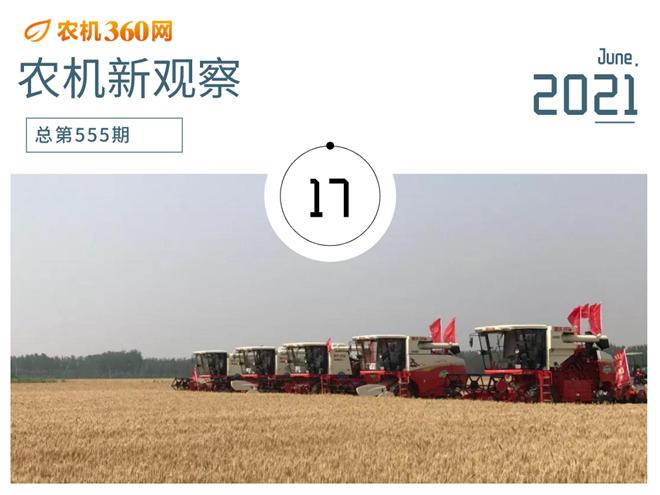 """""""不争第一就是混"""",农机企业如何才能成为行业第一?"""