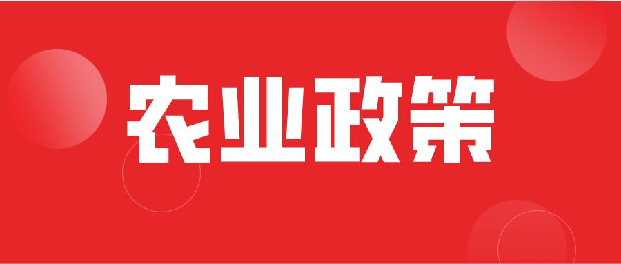 上海市关于公开中央生产发展等资金分配实施方案的说明