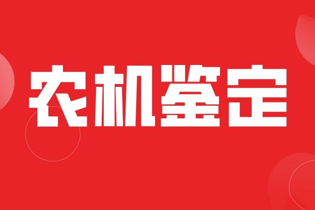 天津关于2021年第四批农业机械推广鉴定结果的通报