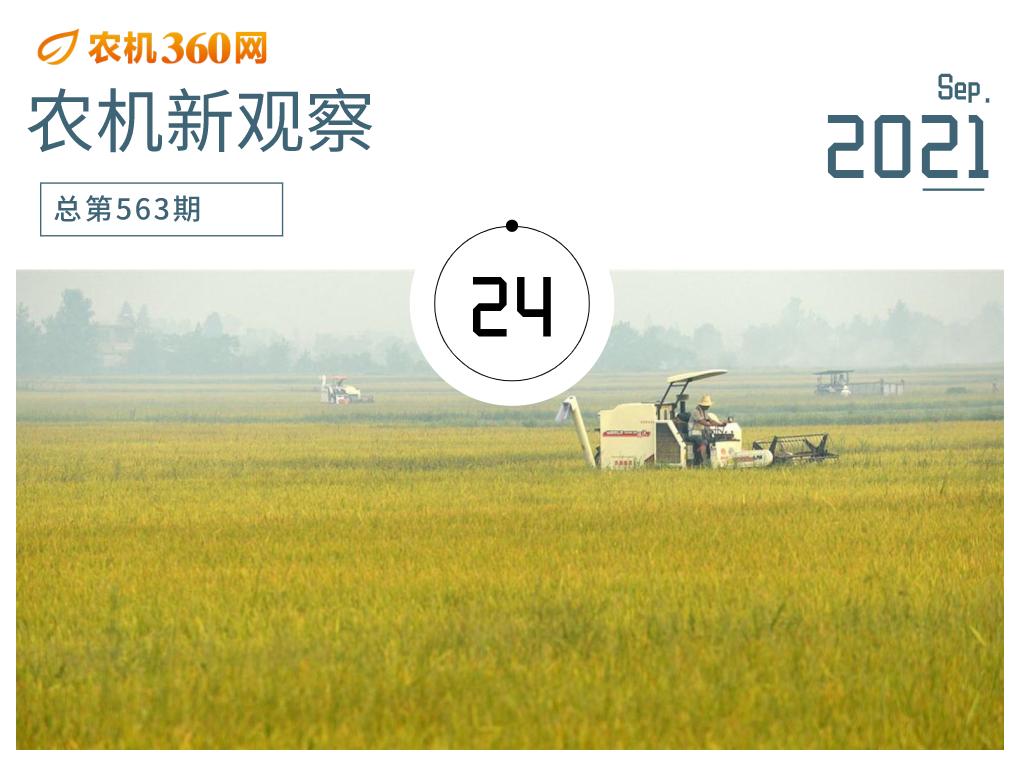 """全喂入水稻联合收获机:风云激荡,行业进入""""双沃""""时代!"""
