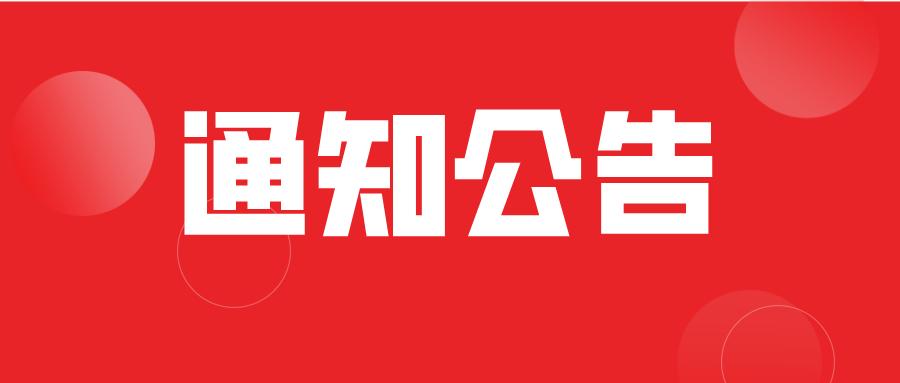 北京市关于暂停农机购置补贴产品自主投档申请的通知