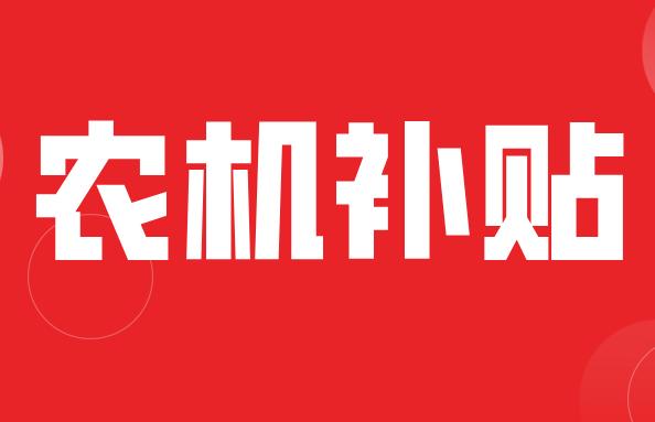 广东省关于启用2021-2023年农机购置补贴申请办理服务系统的通知