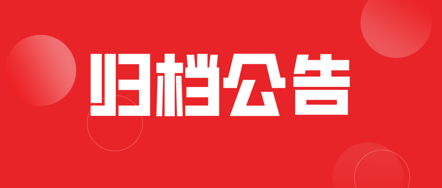 青海省农业农村厅关于2021年第三批农机购置补贴归档产品信息的通告
