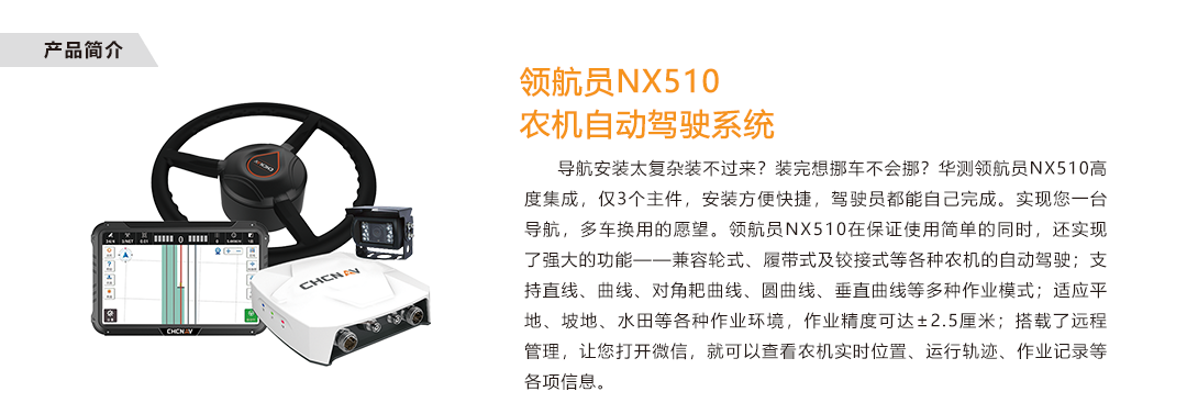 A-1 NX510.png